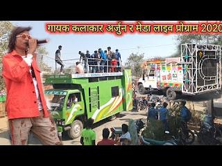 Arjun r meda New Gujarati Adivasi Timli song || Raja