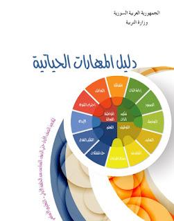 دليل المهارات الحياتية من الصف الأول الأساسي حتى الصف السادس 2019-2020