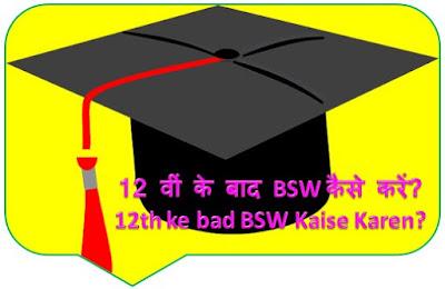 12 वीं के बाद BSW कैसे करें?:12th ke bad BSW Kaise Karen?