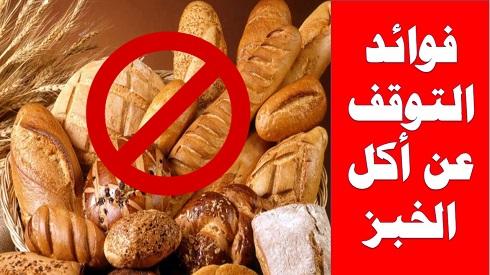 أشياء مهمة تحدث لجسمك عندما تتوقف عن تناول الخبز