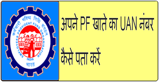 PF Account Ka UAN Number Kaise Check Kare In Hindi