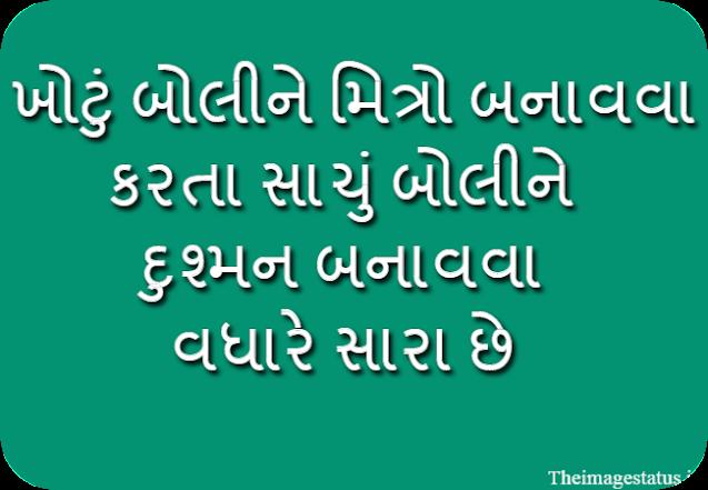 Friendship Attitude Status in Gujarati