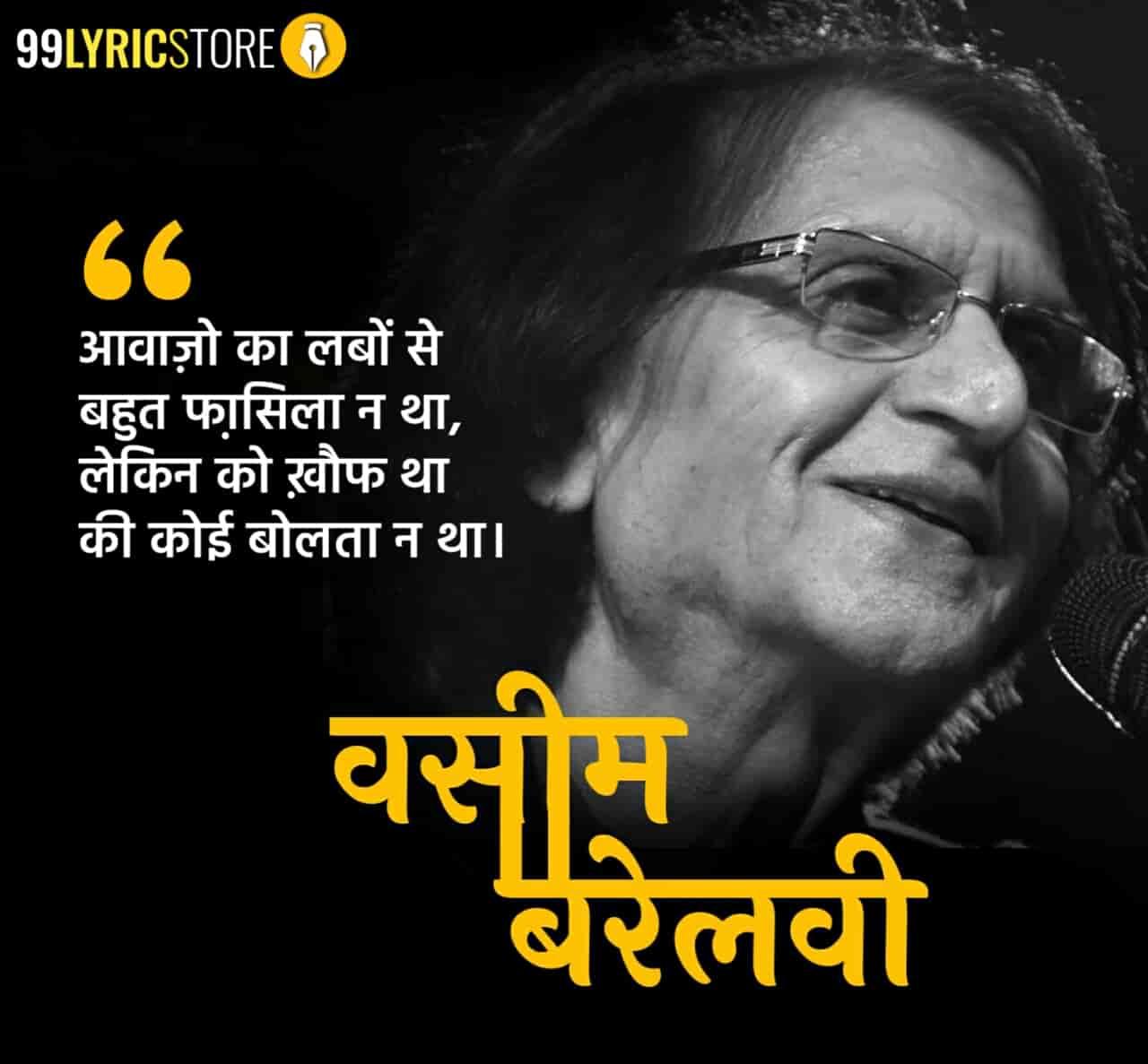 This beautiful ghazal 'Aawaazo Ka Labon Se Bahut Faasila Na Tha' has written by Waseem Barelvi.