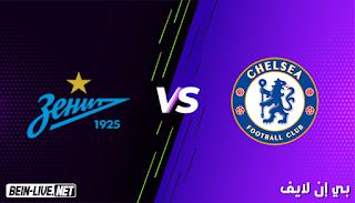 مشاهدة مباراة تشيلسي وزينيت بث مباشر اليوم بتاريخ 14-09-2021 في دوري أبطال أوروبا