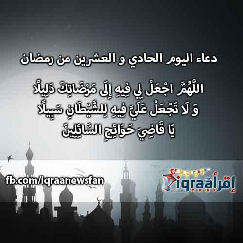 دعاء اليوم الحادي و العشرين من رمضان | أدعية رمضان 2016 | دعاء اليوم 21 من رمضان