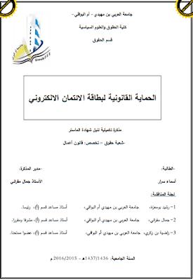 مذكرة ماستر: الحماية القانونية لبطاقة الائتمان الالكتروني PDF