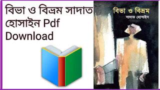 বিভা ও বিভ্রম সাদাত হোসাইন Pdf Download