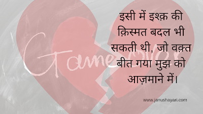 Hindi Love Sad Shayari
