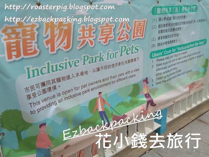 寵物共享公園