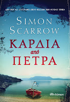 http://www.culture21century.gr/2016/07/kardia-apo-petra-toy-simon-scarrow-book-review.html