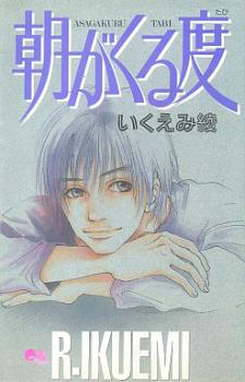 Asa ga Kuru Tabi Manga