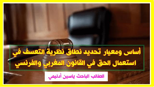 أساس ومعيار تحديد نطاق نظرية التعسف في استعمال الحق في القانون المغربي والفرنسي - ياسين أدليمي