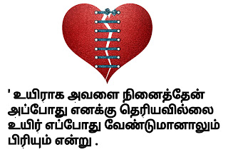 Love failure kavithai, love failure image