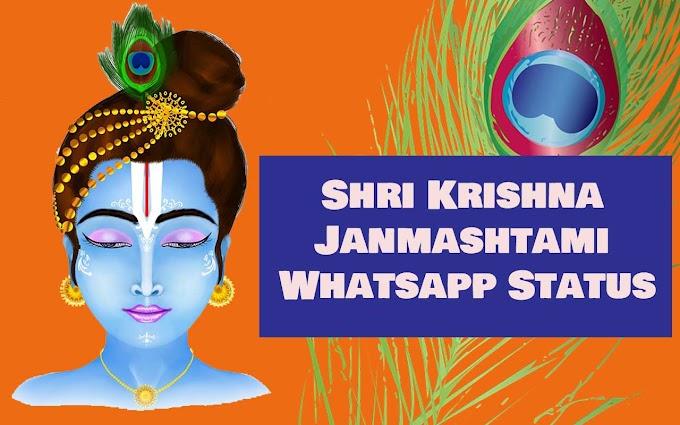 Happy Krishna Janmashtami 2019: WhatsApp Status