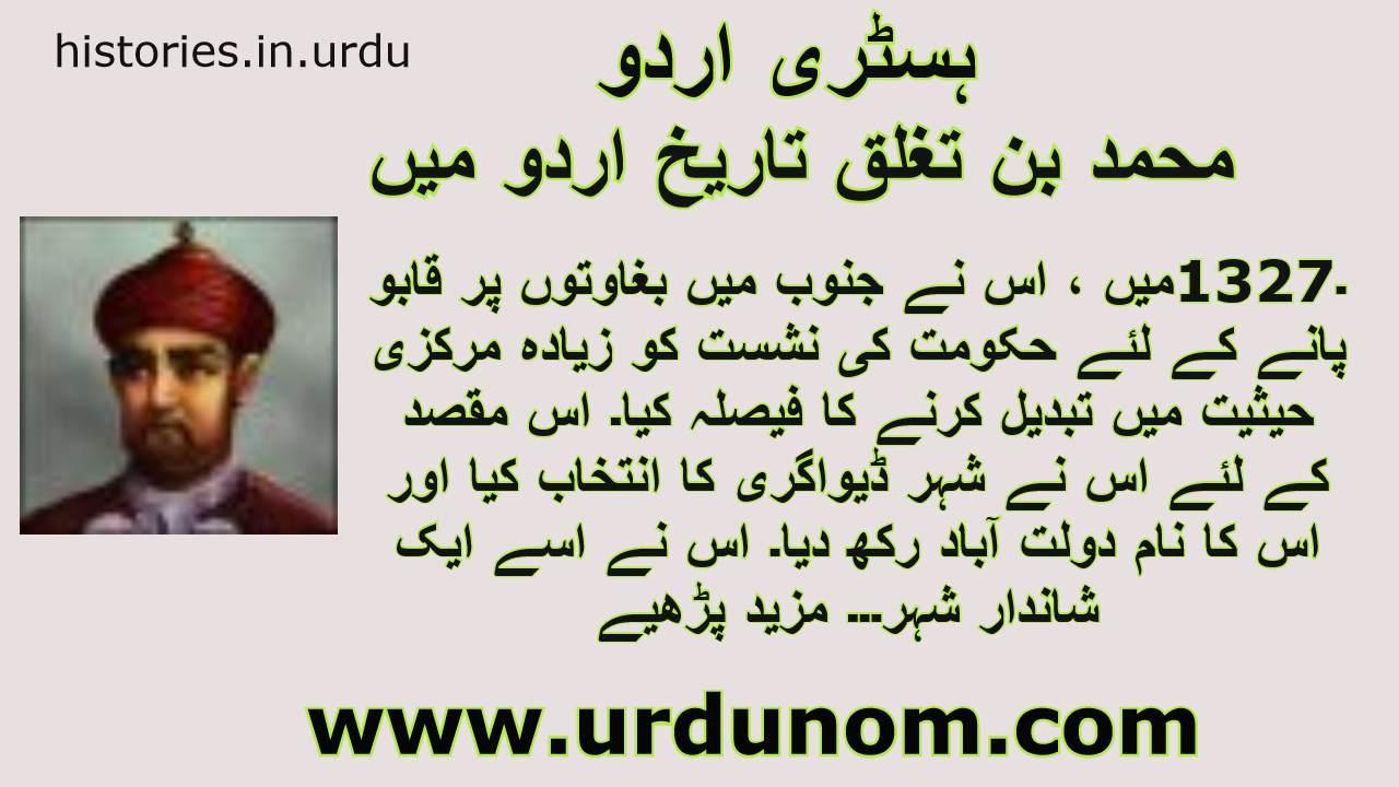 محمد بن تغلق تاریخ اردو میں   Muhammad Bin Tughluq History in Urdu