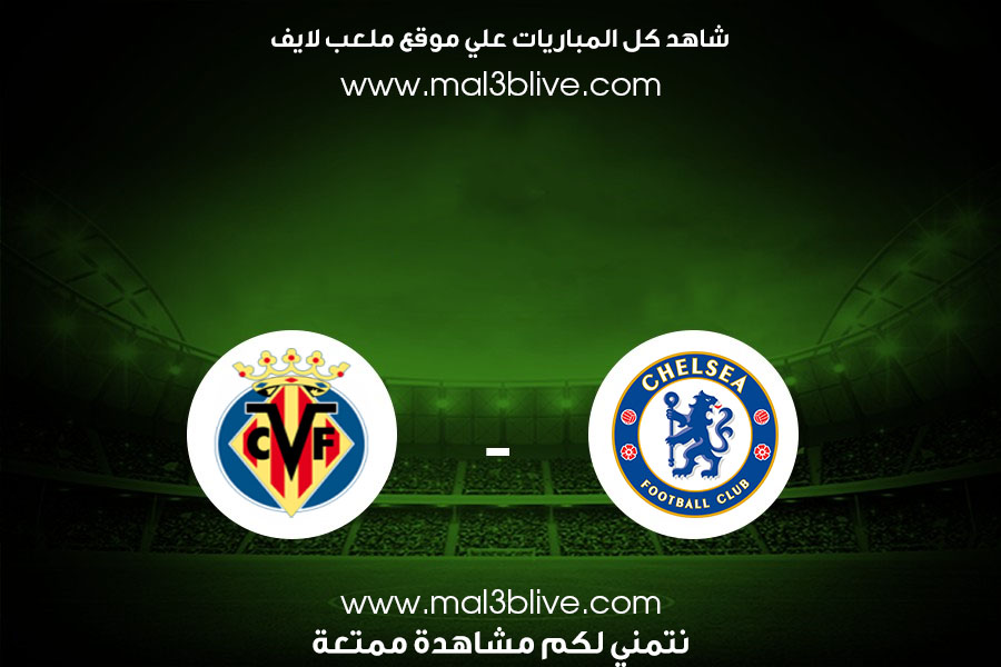 مشاهدة مباراة تشيلسي وفياريال بث مباشر ملعب لايف اليوم الموافق 2021/08/11 في كأس السوبر الأوروبي