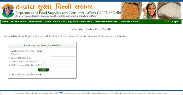 Search Delhi Ration Card using UIDAI/Ration Card Number
