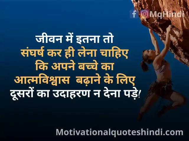 Real Life Struggle Quotes In Hindi