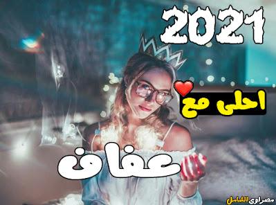 2021 احلى مع عفاف