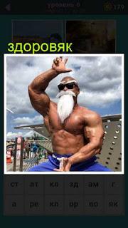 мужчина здоровяк демонстрирует свою силу и тело 667 слов 6 уровень