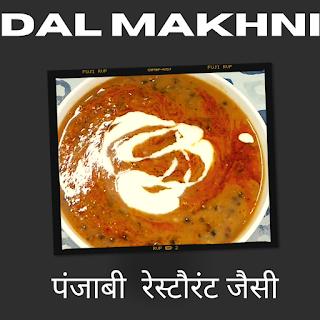 Dal Makhani Recipe In Hindi , How to make Dal makhni दाल मखनी पंजाबी  रेस्टौरंट जैसी