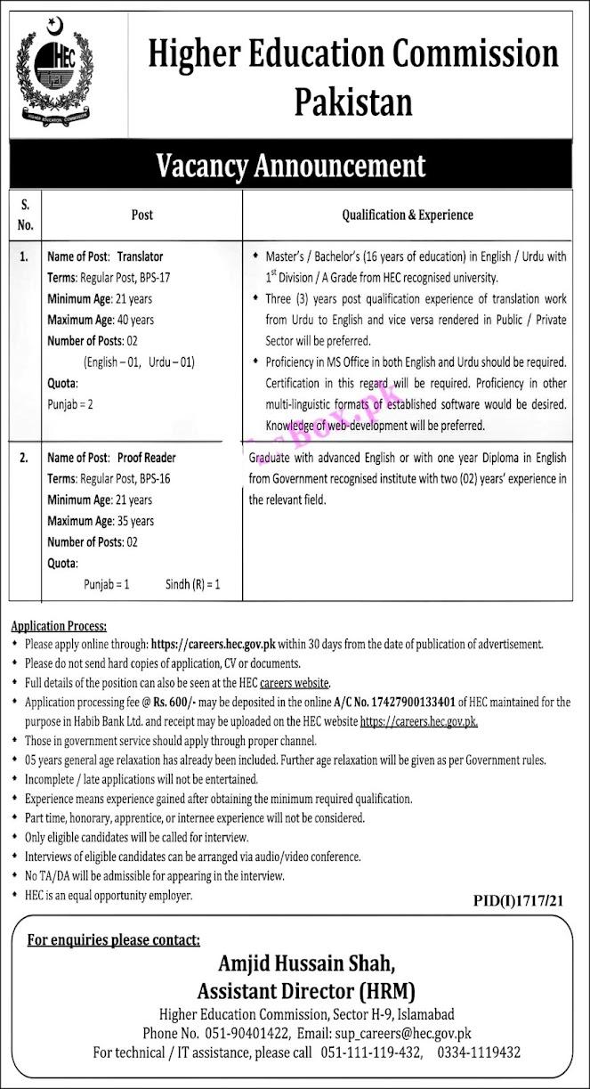 Higher Education Commission HEC Latest Jobs 2021 – Online Apply  hec.gov.pk