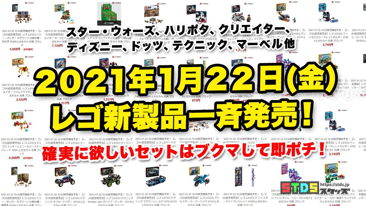 1/22(金)レゴ新製品一斉発売!Amazonレゴ #LEGO セール情報【毎日何度も更新】おうち時間にはレゴ