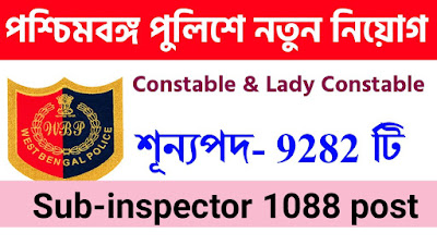 West Bengal police constable