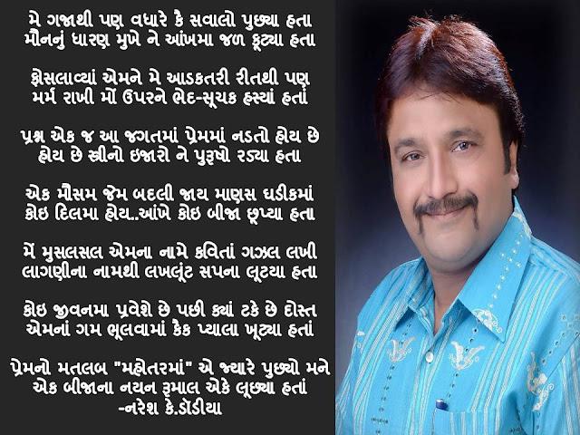 मे गजाथी पण वधारे कै सवालो पुछ्या हता Gujarati Gazal By Naresh K. Dodia