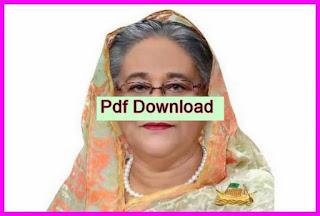 শেখ হাসিনার বই Pdf Download - Sheikh Hasina Book pdf