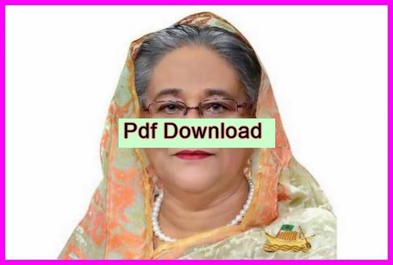 শেখ হাসিনার বই Pdf Download (New) - Sheikh Hasina Book pdf