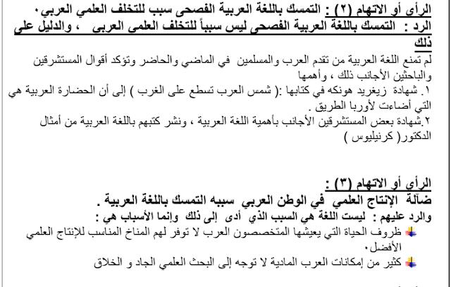 مذكرة المختصر المفيد لغة عربية الموضوع الرابع لغتنا والتقدم العلمي للصف العاشر
