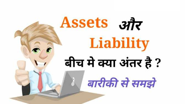 What is difference between assets and liabilities