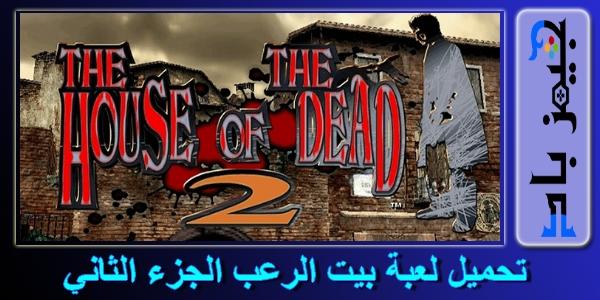 تحميل لعبة بيت الموت الزومبي