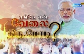 8Thisai | Narendra modi | pakoda politics | pakoda | budget 2018