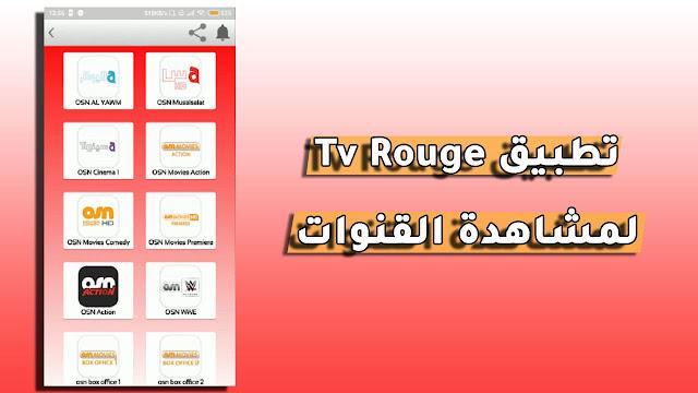 تحميل تطبيق tv rouge apk لمشاهدة و متابعة المباريات الكروية مجانا على الأندرويد