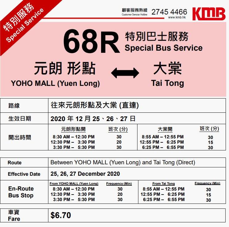 九巴68r巴士時間表