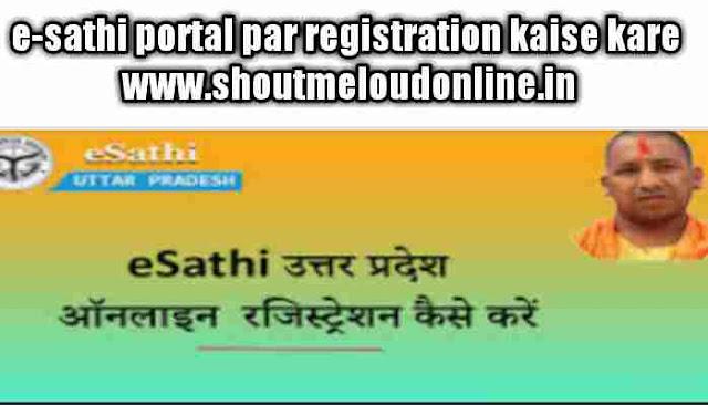 e-sathi Portal par registration kaise kare