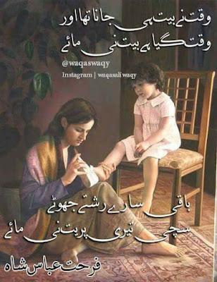 Waqt Ne Beet