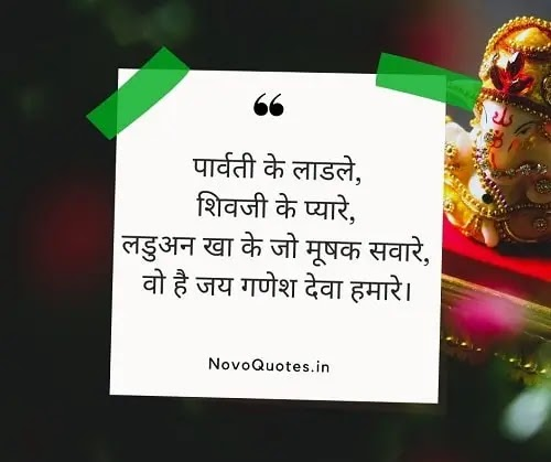Ganesh Chaturthi Wishes, Status, Quotes, Shayari in Hindi