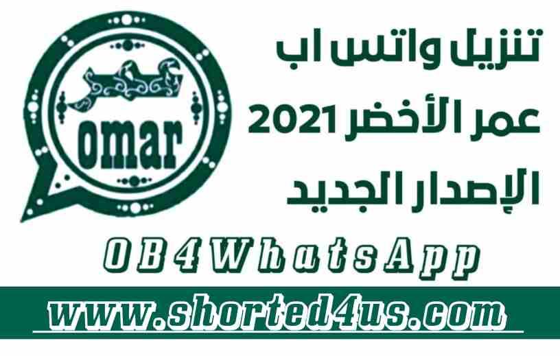 تنزيل واتساب عمر الأخضر اخر إصدار OB4WhatsApp من الموقع الرسمي برابط مباشر