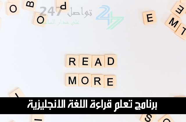 برنامج تعلم قراءة اللغة الانجليزية
