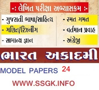ALL EXAM MODEL PAPER 24 BY BHARAT ACADEMY