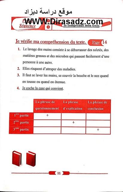 Résoudre des exercices de français pour la première année page 14