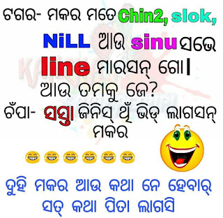 sambalpuri koshali jokes