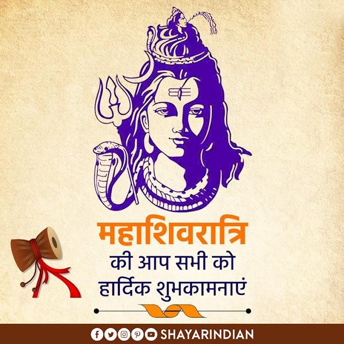महाशिवरात्रि शुभकामनाएं पोस्टर । Maha Shivratri Poster Banner Images 2021
