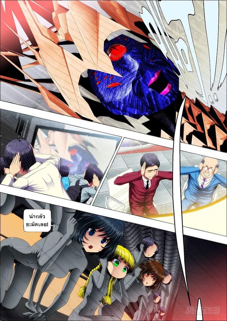 Iron Ladies - หน้า 10