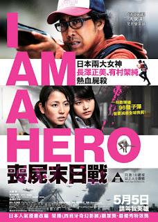 喪屍末日戰/請叫我英雄(I Am a Hero/アイアムアヒーロー)poster