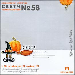 Скетч №58