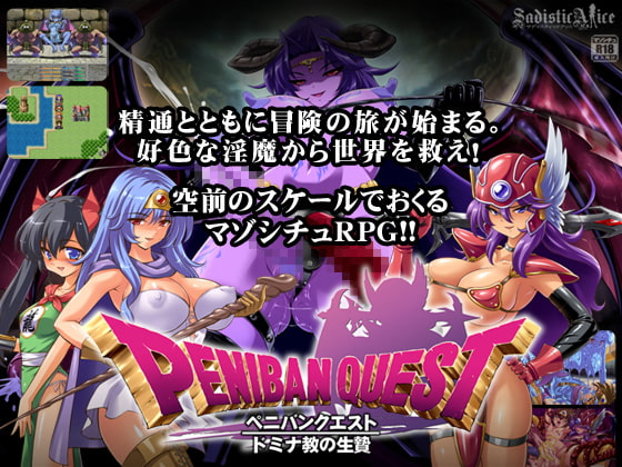 [H-GAME] PENIBAN QUEST: Sacrifice to Domina JP